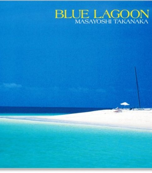 「Blue Lagoon」 高中正義