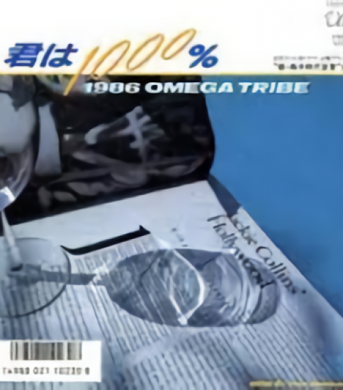 「君は1000%」 1986オメガトライブ