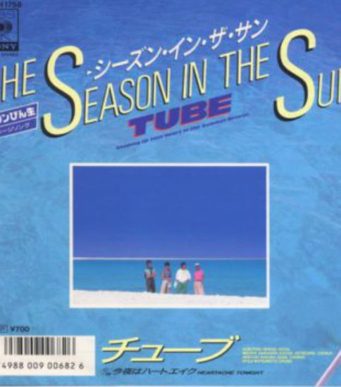 「シーズン・イン・ザ・サン」 TUBE