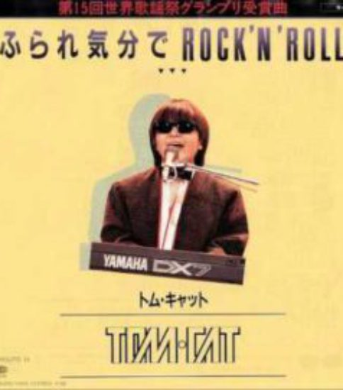 「ふられ気分でRock'n' Roll」 TOM★CAT