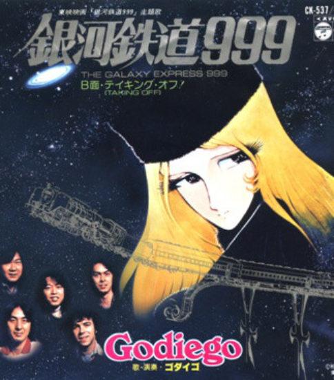 「銀河鉄道999」 ゴダイゴ