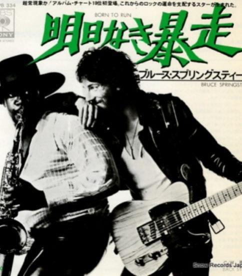 「明日なき暴走」  Bruce Springsteen
